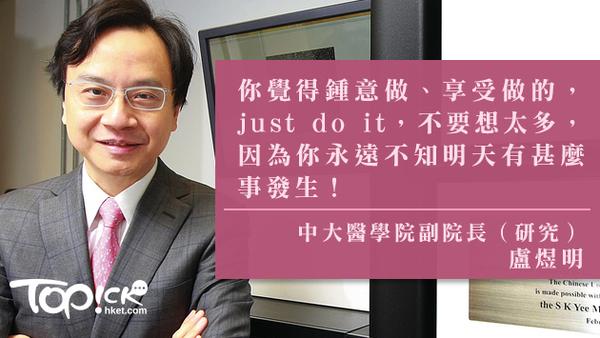中大医学院副院长卢煜明:想做就去做! - 香港经济日报- TOPick
