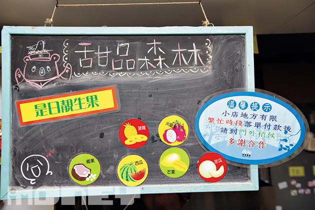小店堅持用靚生果製作甜品。(相片來源:iMoney智富雜誌)