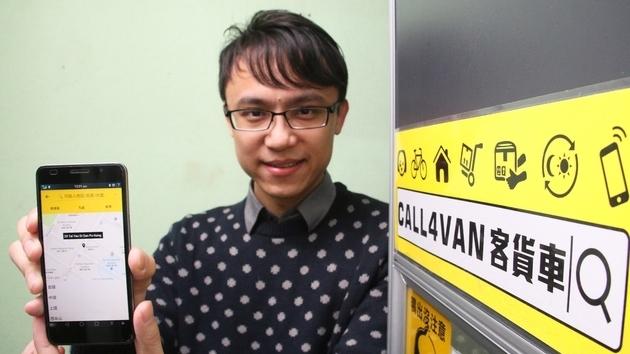 【CALL4VAN創辦人】符棨朝:主打本土生意及小眾市場如寵物、學生團載;正在開設眾籌,冀籌得30萬元(相片來源:經濟日報資料室)