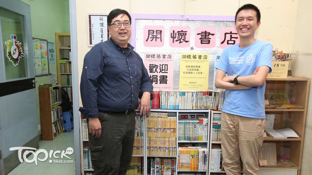 香港傷健協會社工王Sir(左)見證書店由零開始。(相片有經濟日報提供)