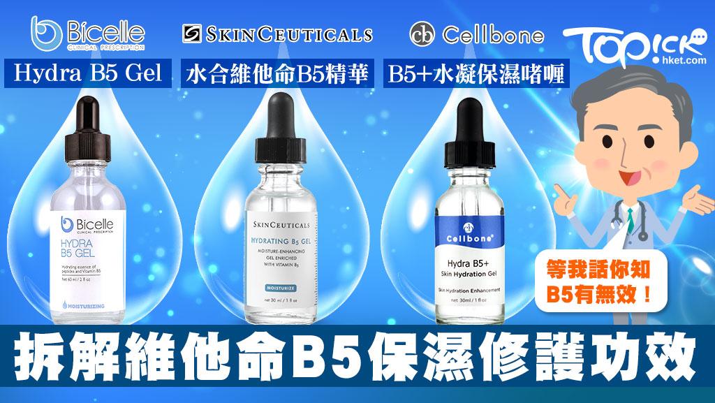 bicelle hydra b5 gel