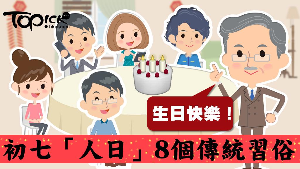 初七「人日」8個傳統習俗老細不會教訓下屬- 香港經濟日報- TOPick ...