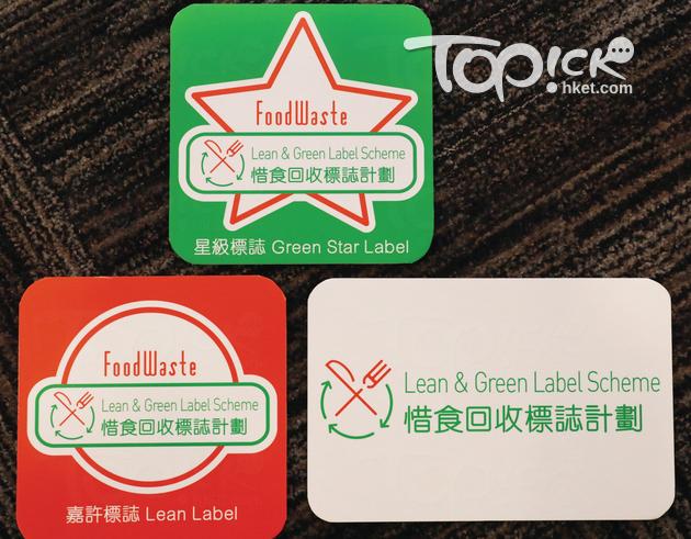 環保促進會去年6月推出「惜食回收標誌計劃」,至今獲逾100間食肆參與。(陳偉英攝)