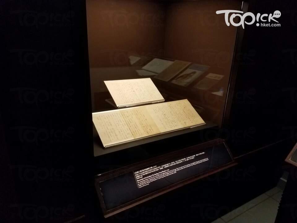 「金庸館」明開放 展出極罕《笑傲江湖》手稿