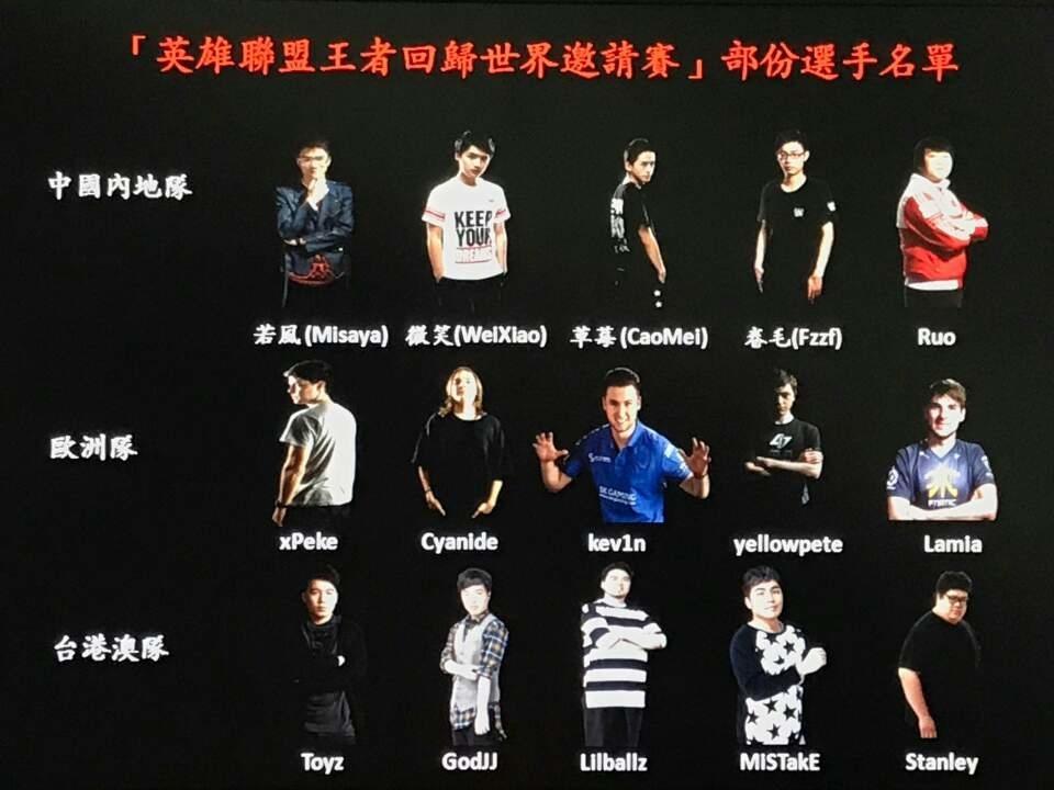 「英雄聯盟王者回歸」世界邀請賽,其中3大電競賽區將會參賽的冠軍級機手名單。(旅發局提供相片)