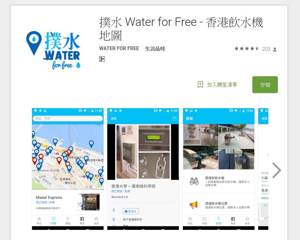 「撲水」推出手機應用程式 2.0 Android 版本,新增相片、水溫顯示等功能。(Google Play網站截圖)