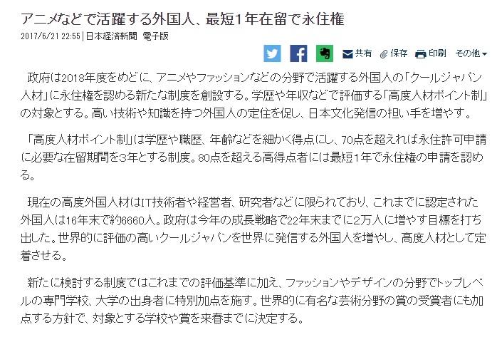 消息指日本於2018年會吸納動畫、時裝人才。(相片來源:日本經濟新聞)