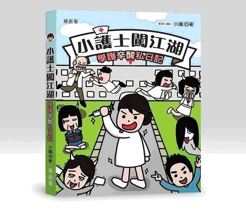 《小護士闖江湖——學護辛酸私日記》;作者︰小護;出版︰研出版.2017年7月