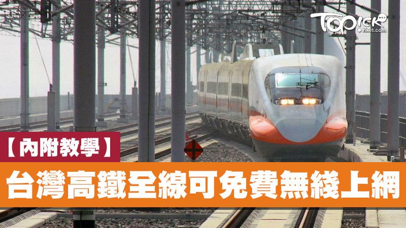 Wifi 新幹線 free 出張前に確認。新幹線の無料Wi