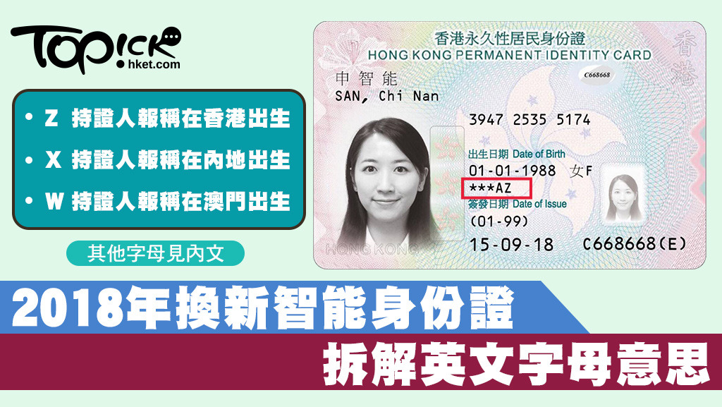 香港身份證的迷思三粒星不等於香...