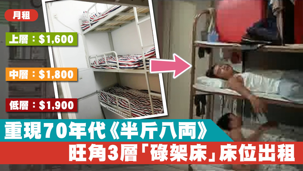 旺角出現3層式「碌架床」床位出租的罕有現象,住客須共用一個廁所,猶如重現70年代港產電影《半斤八両》的情節。