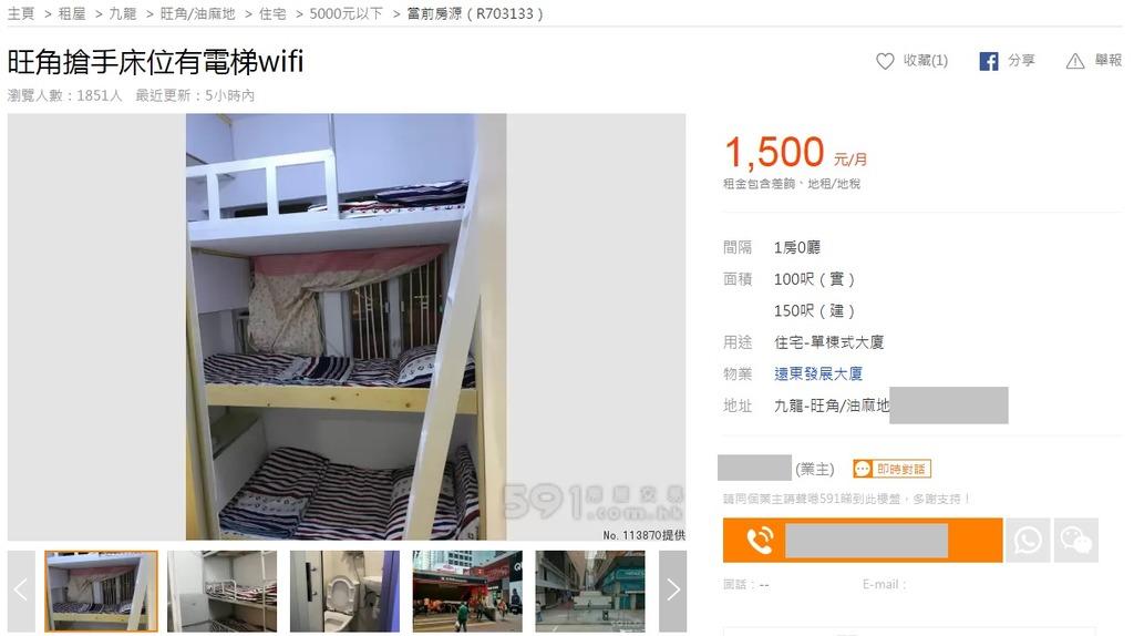 旺角有大廈出現3層式「碌架床」分拆床位出租。