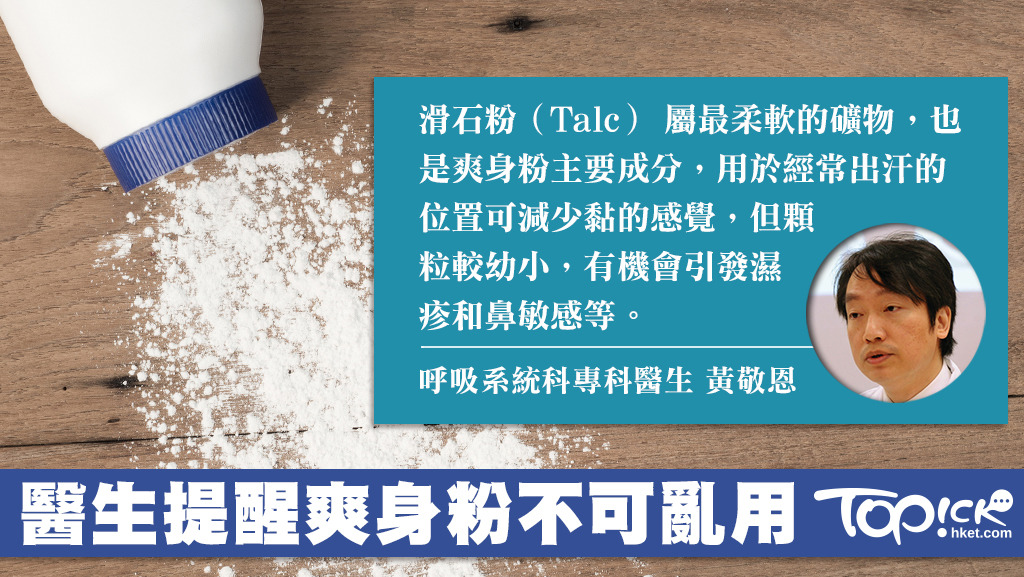 爽身粉過去常被用作保持嬰幼兒身體乾爽,但醫生提醒爽身粉所含的滑石粉或會致敏。