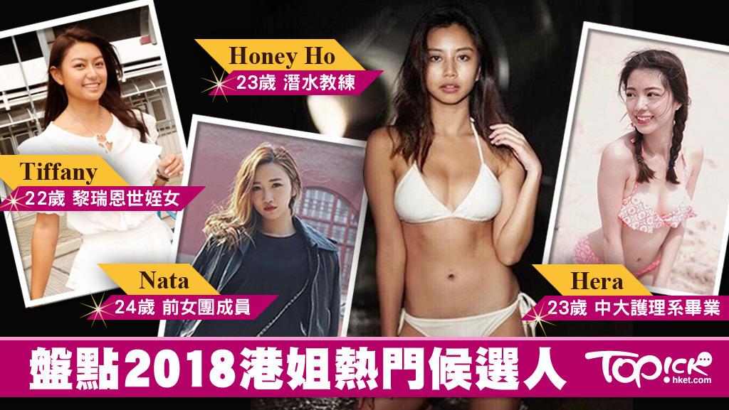 香港小姐2018