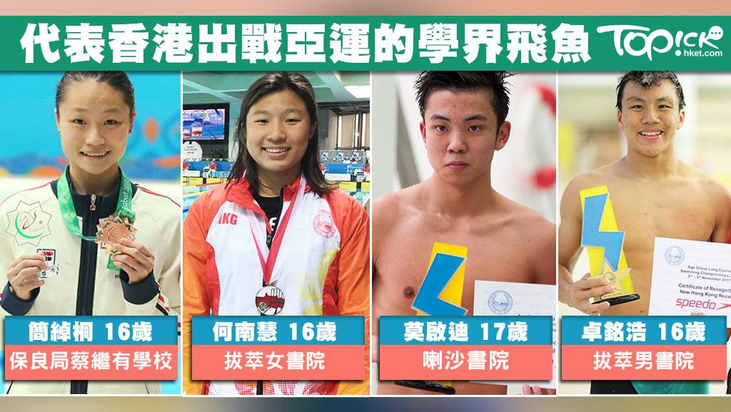 學界飛魚將代表香港出戰亞運。