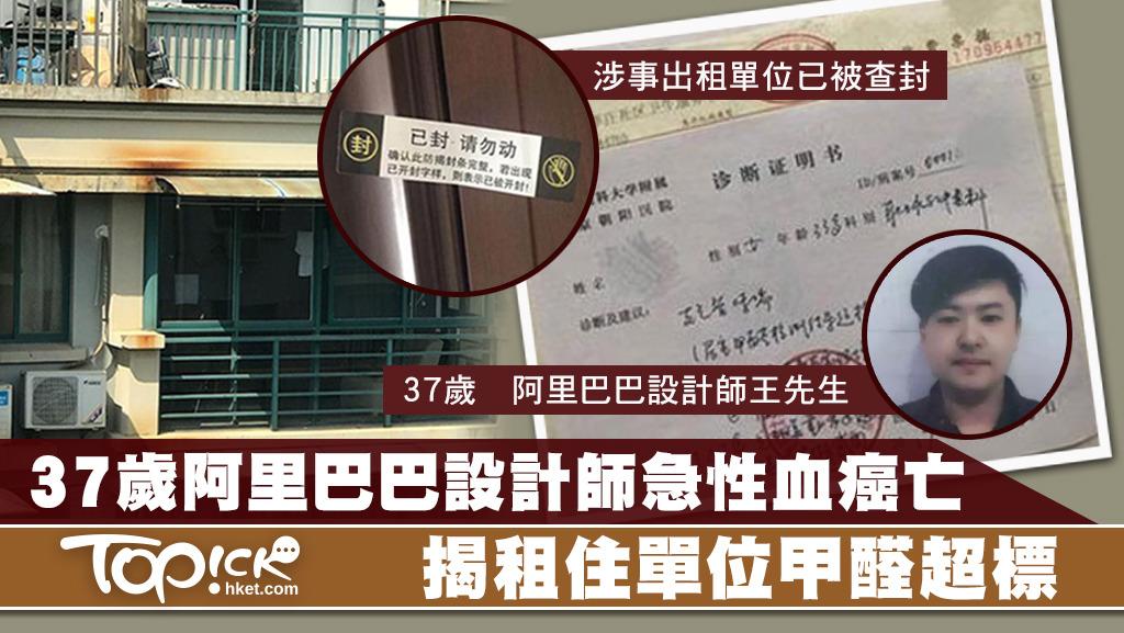 37歲姓王的男子,今年初入職阿里巴巴時,體檢結果顯示一切指標正常,之後他居於杭州租住單位3個月後,突然血癌死亡,妻子揭發單位甲醛超標,已入稟控訴租屋公司。