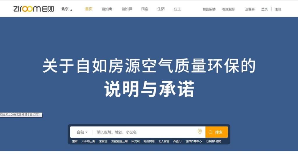 「自如」官網日前發出「房源空氣質量環保的說明與承諾」。(擷自「自如」網頁)
