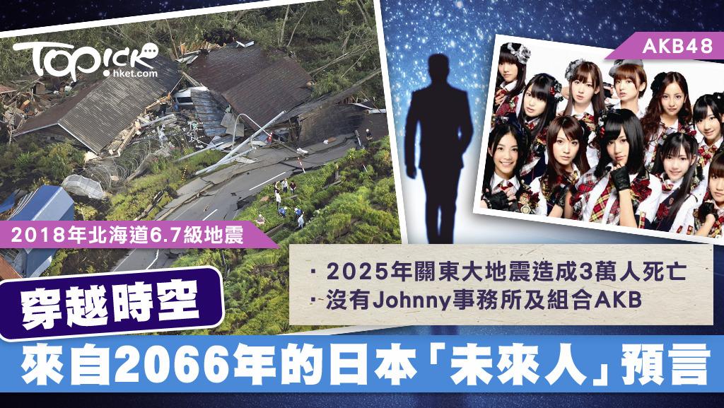 北海道地震】來自2066年的日本「...