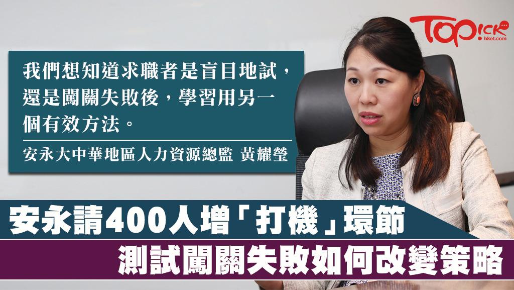安永(EY)大中華地區人力資源總監黃耀瑩指出,今年將採用遊戲形式,申請人需在1小時內完成不同任務,如眼前有一個球正掉下來,須在旁邊選用一些工具,去避開「求生」。