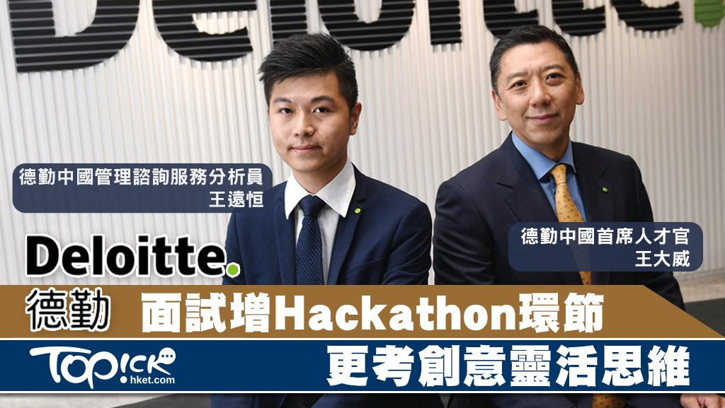 德勤中國首席人才官王大威(右)表示,盼聘用對科技有認知、敢提出創新思念的畢業生;旁為加入德勤一年的王遠恒。