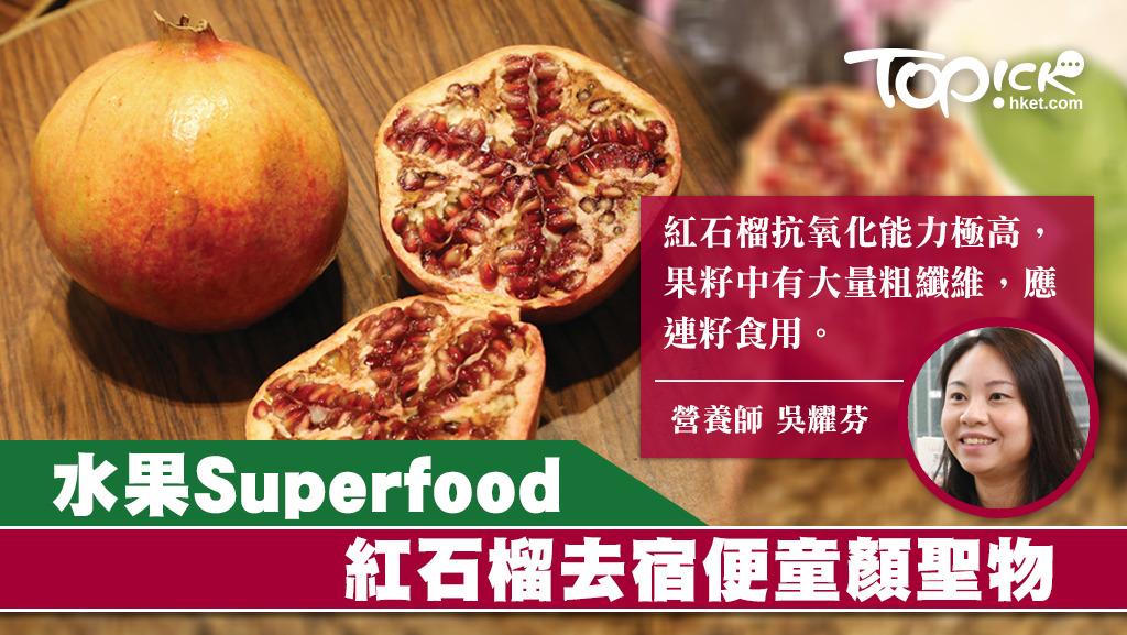紅石榴含大量纖維,營養師指紅石榴的抗氧化力極高。