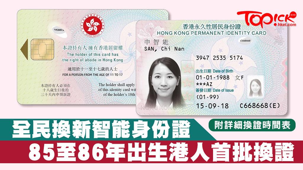 新智能身份證12月27日起更換85至...