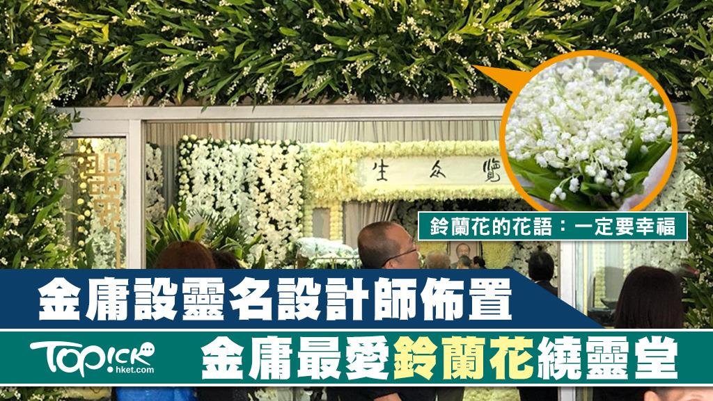 金庸靈堂佈置由名設計師主理,並用上金庸最愛的鈴蘭花。(勞佩欣攝)