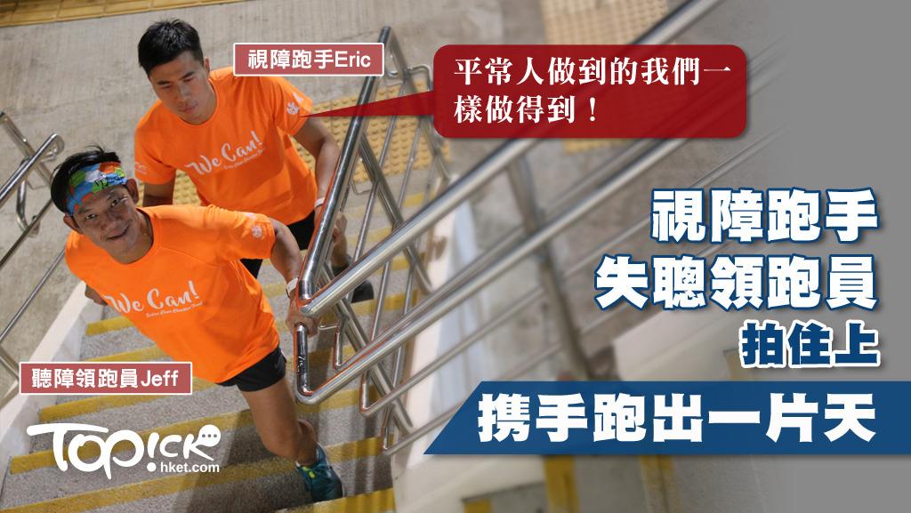 視障跑手Eric與聽障領跑員Jeff首次携手,於12月初挑戰涉2,120級樓梯的樓梯跑。