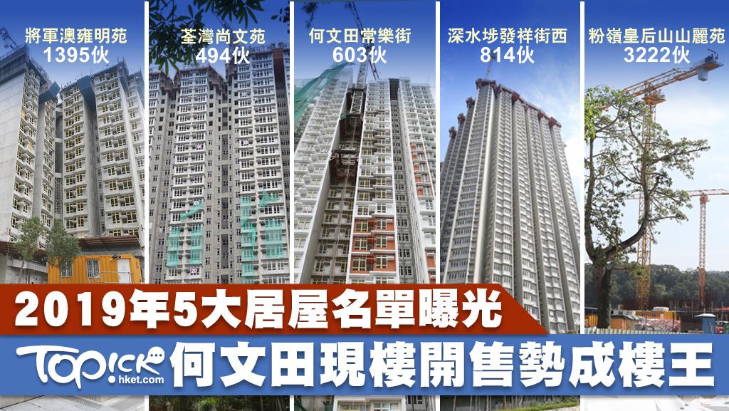 2019年房委會將推5個居屋項目,當中市區筍盤何文田常樂街項目,至為觸目。