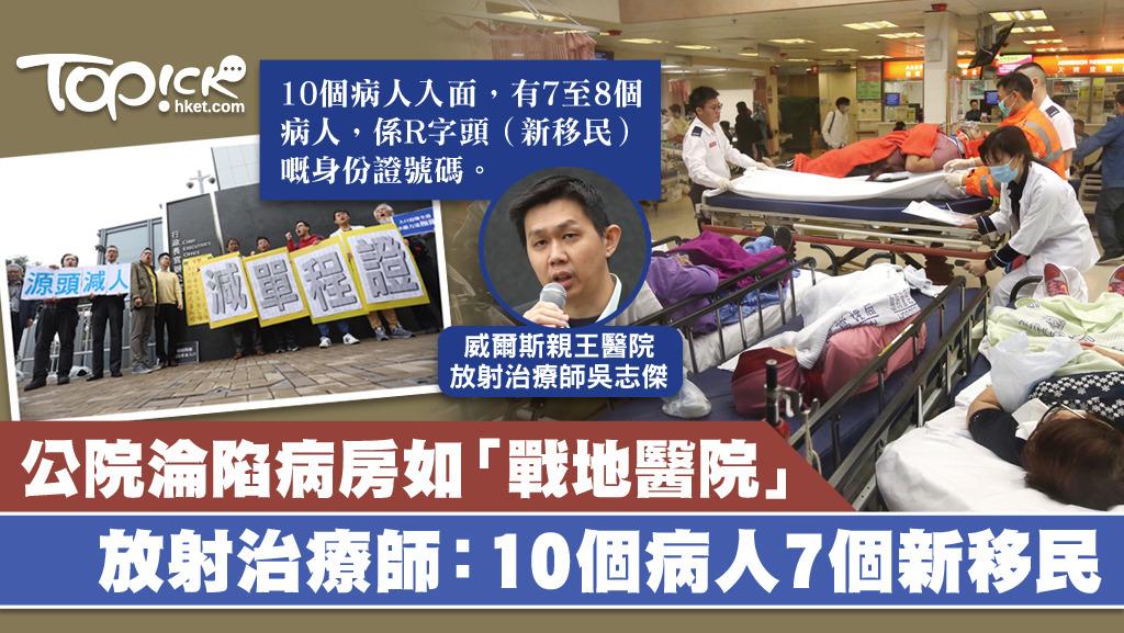 https://topick.hket.com/res/v3/image/content/2265000/2268360/hostipal_thumb_20190210_y_1024.jpg