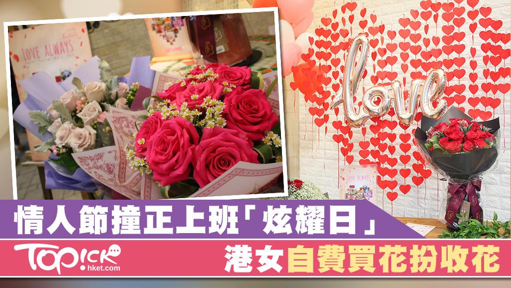 今年情人節適逢於周四上班「炫耀日」,有花店透露,有女士自費買花送給自己「扮收花」。(陳偉英攝)