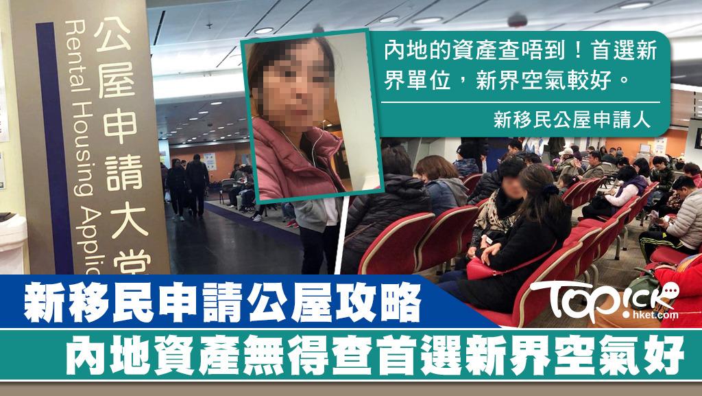 新移民申請公屋攻略內地資產無得查新移民:香港咁多屋你們都唔識申請?【有片】 - 香港經濟日報- TOPick - 新聞- 社會- D190220