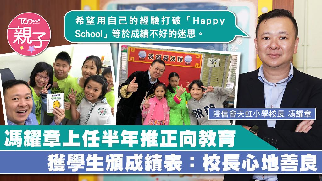 浸信會天虹小學校長希望用自己的經驗,打破Happy School等於成績不好的迷思。