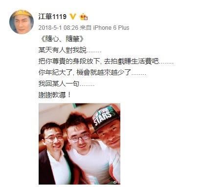 (取自江華微博)