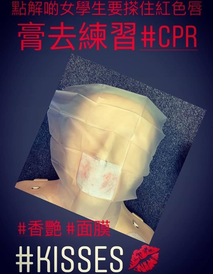 陳鍵鋒任急救課導師,卻好奇女學生為何要搽住紅色唇膏去練習CPR。(取自陳鍵鋒IG)