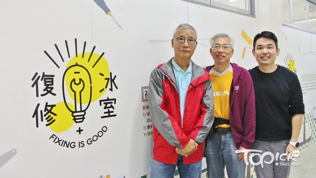 一群退休人士學習維修知識後,當上義工師傅,為區內基層街坊提供免費小型家電維修服務。