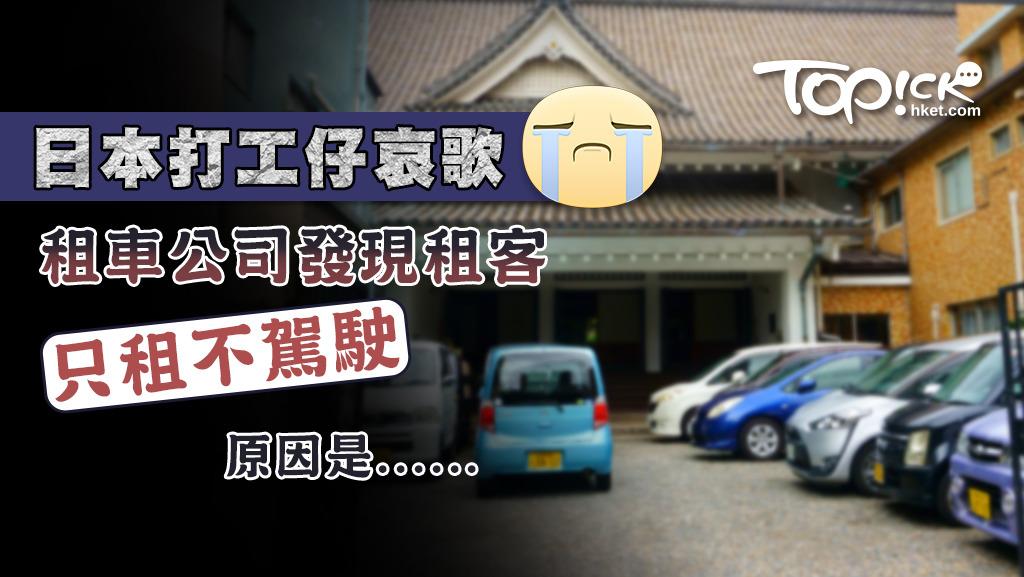 有日本共享汽車公司發現很多租客只租車不駕駛,背後的原因反映打工仔的哀歌。