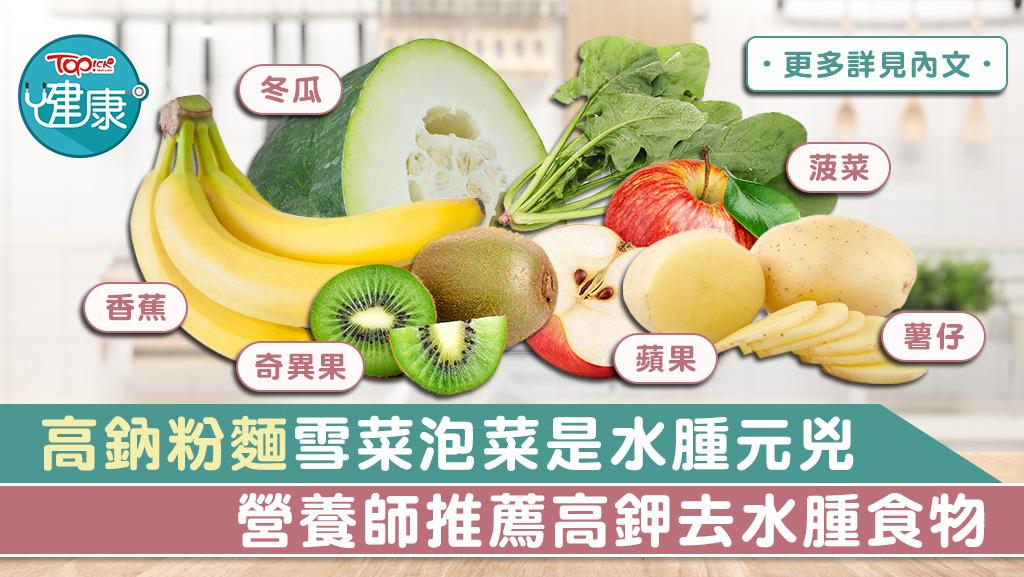 西瓜、香蕉、奇異果可擊退水腫。