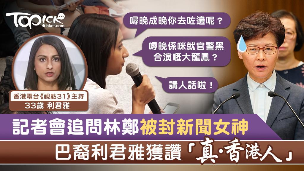 利君雅獲讚「真‧香港人」。