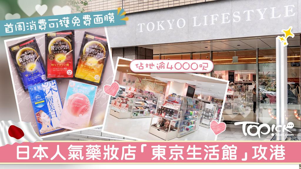 東京 生活