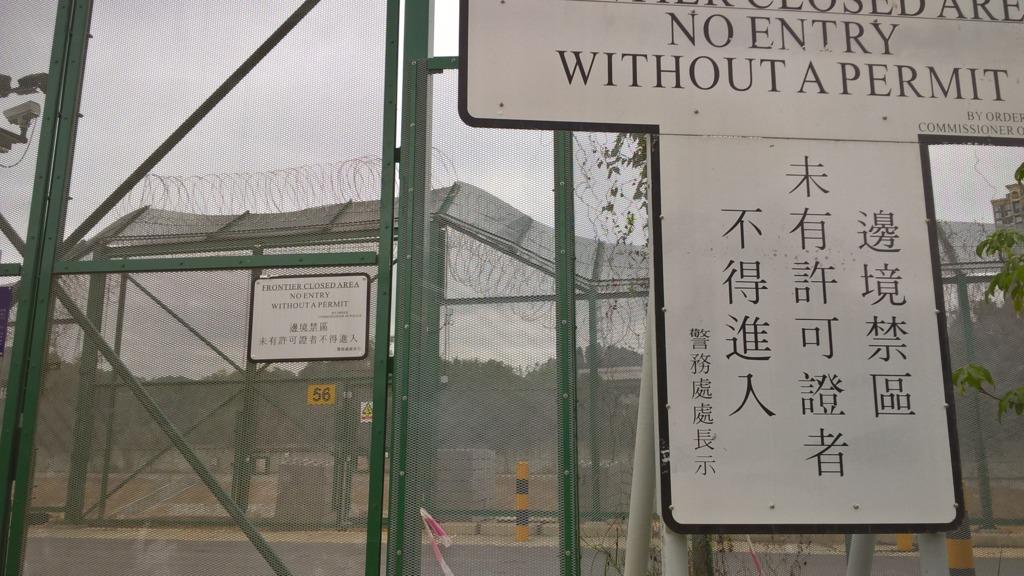 香港的邊境禁區面積由2012年的2800公頃,分階段縮至16年僅剩約400公頃。(受訪者提供圖片)