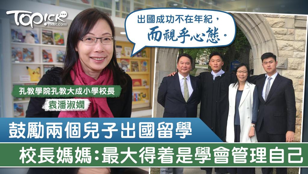 孔教學院孔教大成小學校長袁潘淑嫻鼓勵兒子出國讀書。