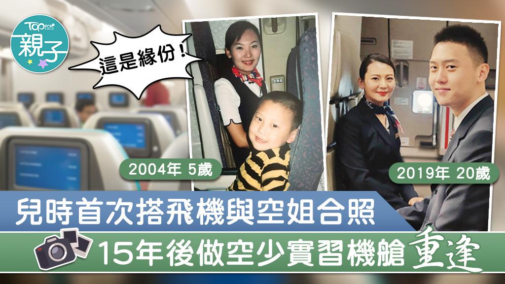 內地一名大學三年級男生兒時首次搭飛機曾跟空姐合照,15年後他做空少實習竟在機艙重遇當年的空姐再合照。