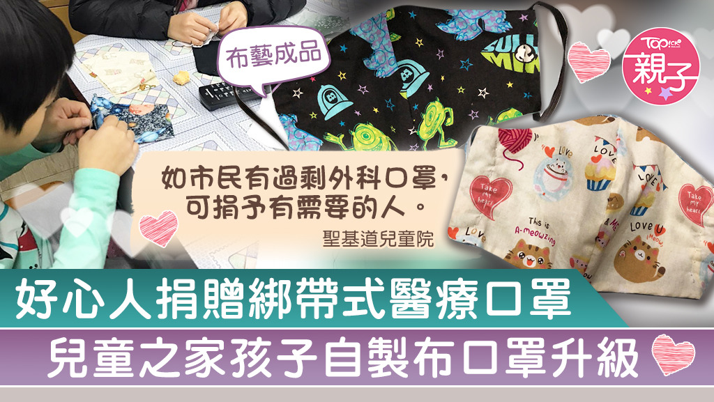 「香港 口罩 diy」的圖片搜尋結果