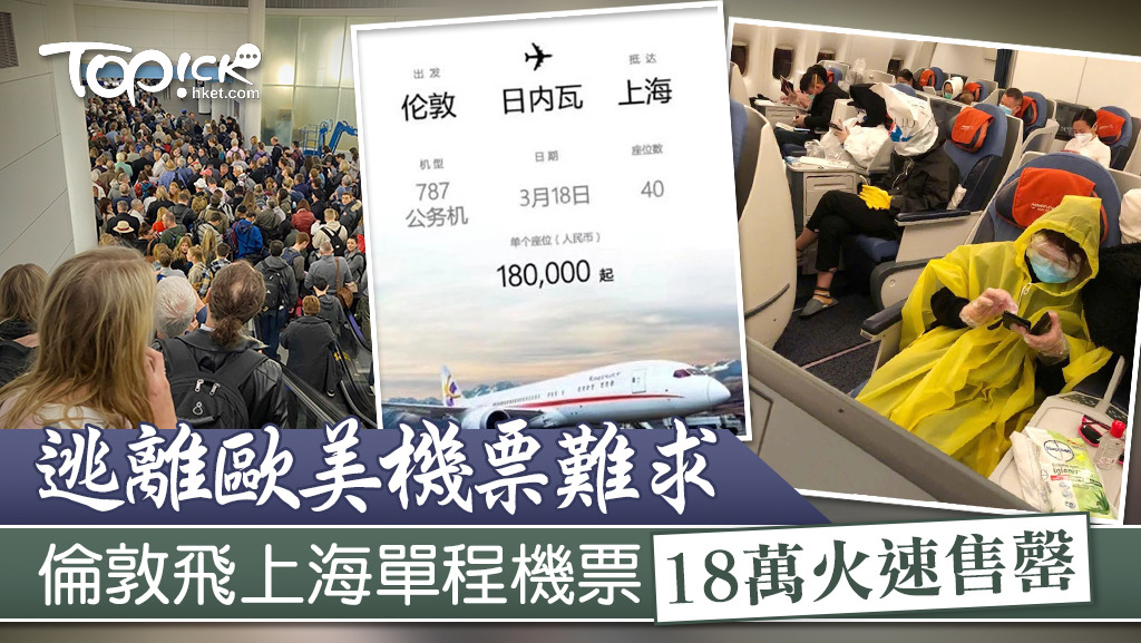 伦敦到上海机票
