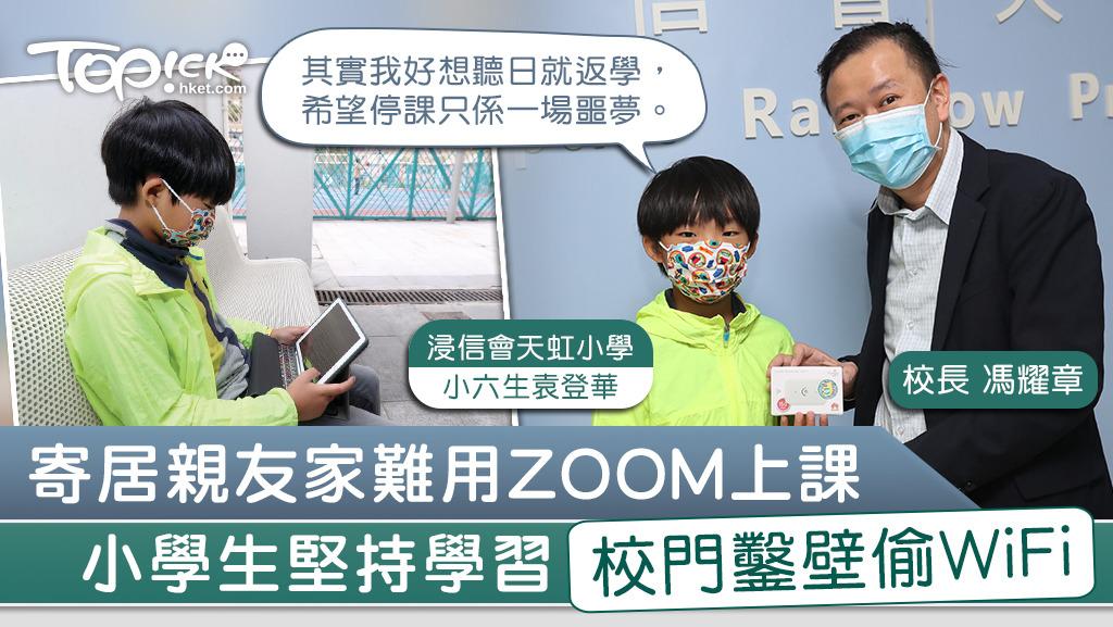 小六生袁同學因家中無法安裝寬頻,上月停課期間曾專程徒步回到學校門口借WiFi上網做功課。