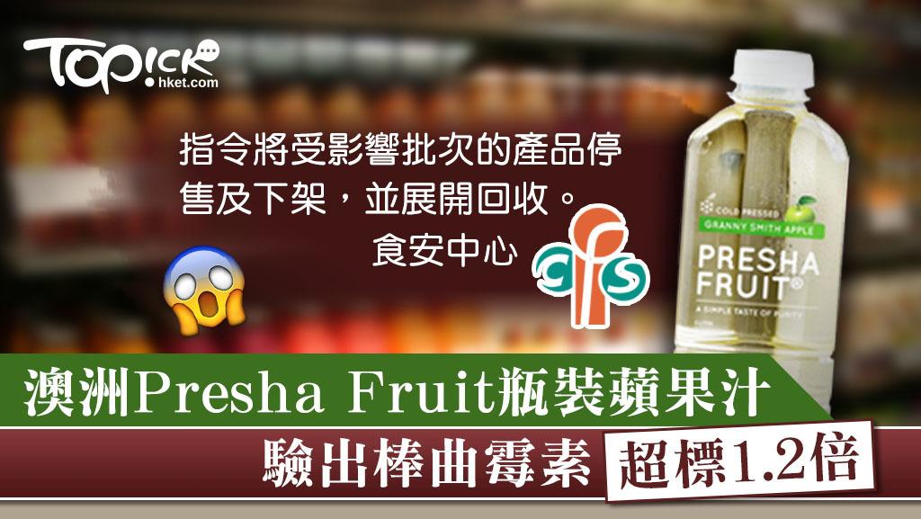 澳洲Presha Fruit瓶裝蘋果汁棒曲霉素超標1.2倍。