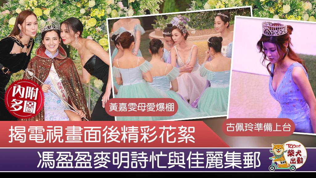 2020年香港小姐電視鏡頭後花絮。