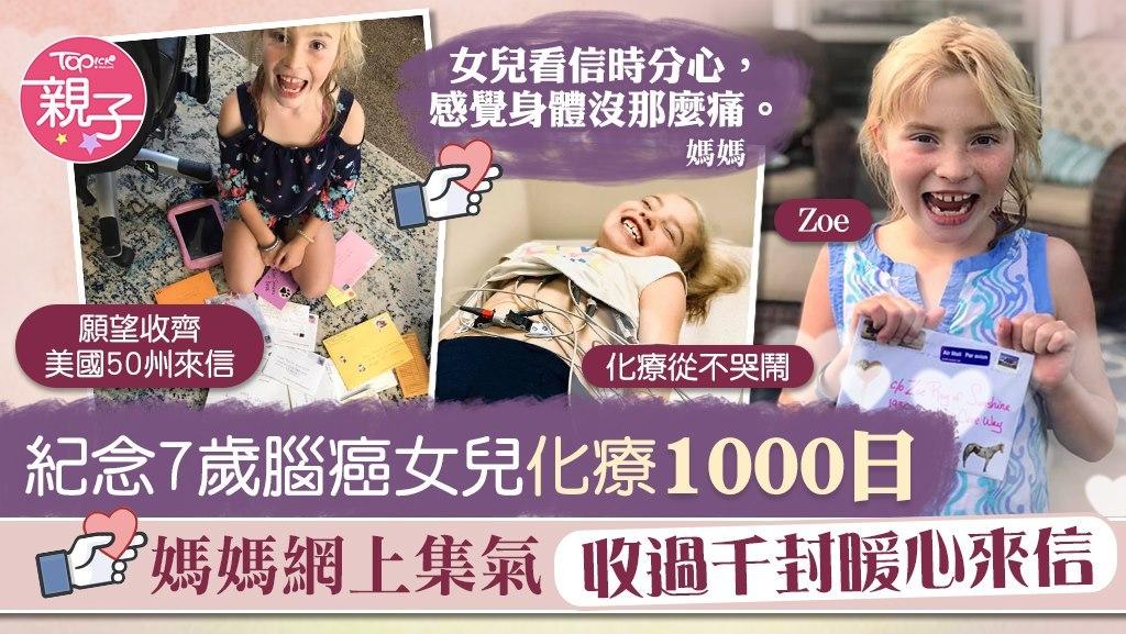 【生命小鬥士】紀念7歲腦癌女兒化療1000日 媽媽網上集氣收過千封暖心來信