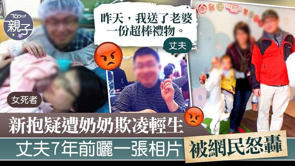 【恐怖奶奶】36歲新抱疑遭奶奶欺凌**  丈夫7年前曬兒子一張相被網民怒轟